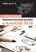Промышленный дизайн в AutoCAD 2018
