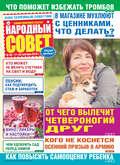 Народный совет №39\/2019