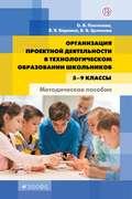 Организация проектной деятельности в технологическом образовании школьников. 5-9 классы