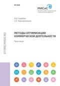 Методы оптимизации коммерческой деятельности