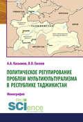 Политическое регулирование проблем мультикультурализма в Республике Таджикистан
