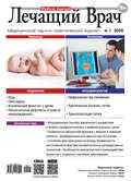 Журнал «Лечащий Врач» №01\/2020