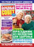 Народный совет №53\/2019