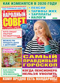 Народный совет №01-02\/2020