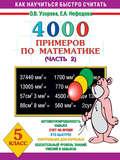 4000 примеров по математике. 5 класс. Часть 2