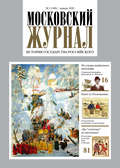 Московский Журнал. История государства Российского №01 (349) 2020