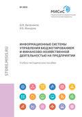 Информационные системы управления бюджетированием и финансово-хозяйственной деятельностью на предприятии