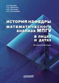 История кафедры математического анализа МПГУ в лицах и датах