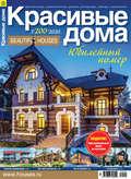 Красивые дома №01 \/ 2020