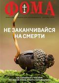 Журнал «Фома». № 9(197) \/ 2019