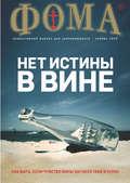 Журнал «Фома». № 11(199) \/ 2019