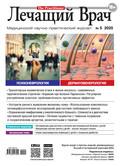 Журнал «Лечащий Врач» №05\/2020