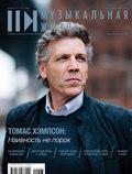 Журнал «Музыкальная жизнь» №3 (1208), март 2020