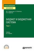 Бюджет и бюджетная система в 2 т. Том 1 6-е изд., пер. и доп. Учебник для СПО