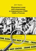 Журналистские расследования в современных СМИ США и России