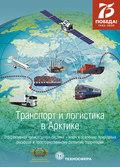 Транспорт и логистика в Арктике. Альманах 2020. Выпуск 4. Эффективная транспортная система – ключ к освоению природных ресурсов и пространственному развитию территорий