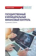 Государственный и муниципальный финансовый контроль
