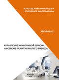 Управление экономикой региона на основе развития малого бизнеса
