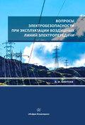 Вопросы электробезопасности при эксплуатации воздушных линий электропередачи