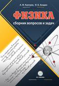 Сборник вопросов и задач по физике. Пособие для учащихся 9–11 классов