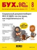 БУХ.1С №8 2020 г. (+ epub)