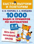 10 000 задач и примеров по математике. Весь курс начальной школы. 1–4 классы