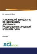 Экономический взгляд извне на эффективность деятельности государственных корпораций в условиях рынка