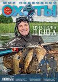 Мир подводной охоты №6\/2013
