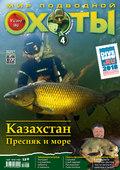Мир подводной охоты №4\/2017