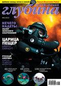 Предельная глубина №5\/2012
