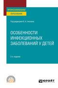 Особенности инфекционных заболеваний у детей 2-е изд., испр. и доп. Учебное пособие для СПО