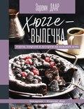 Хюгге-выпечка, торты, пироги и десерты на каждый день