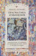 Прагматика извинения. Сравнительное исследование на материале русского языка и русской культуры