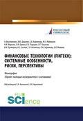 Финансовые технологии (FinTech): системные особенности, риски, перспективы