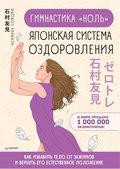 Гимнастика «ноль». Японская система оздоровления