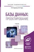 Базы данных. Проектирование баз данных. Учебник для академического бакалавриата