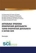 Актуальные проблемы прокурорской деятельности: теория прокурорской деятельности в системе наук