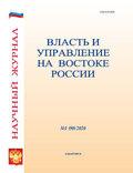 Власть и управление на Востоке России №1 (90) 2020