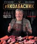 #Яколбасник. Колбаса из мяса своими руками. Вкусное хобби