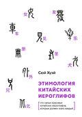 Этимология китайских иероглифов. Сто самых красивых китайских иероглифов, которые должен знать каждый
