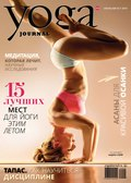 Yoga Journal № 103, июль-август 2019