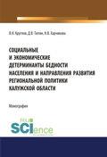Социальные и экономические детерминанты бедности населения и направления развития региональной политики Калужской области
