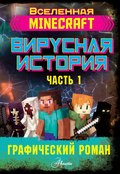 Minecraft. Вирусная история. Часть 1