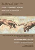 Биография и память культуры. II международная конференция «Современная культура и коммуникации». 14-16 октября 2020, Санкт-Петербург, Россия