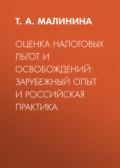 Оценка налоговых льгот и освобождений: зарубежный опыт и российская практика