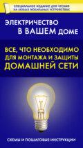 Все, что необходимо для монтажа и защиты домашней электросети