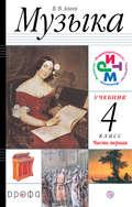 Музыка. 4 класс. Часть 1