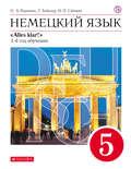 Немецкий язык. 1-й год обучения. 5 класс