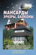 Мансарды, эркеры, балконы
