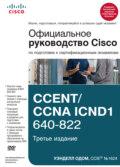 Официальное руководство Cisco по подготовке к сертификационным экзаменам CCENT\/CCNA ICND1 640-822